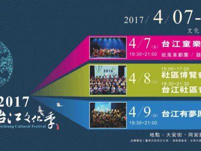 2017台江藝術季