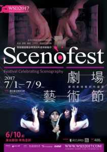 劇場界的奧斯卡盛宴在台北- 2017世界劇場設計展&劇場藝術節
