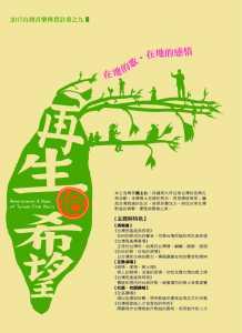 2017台南台灣風創作歌曲討論班 錄取名單