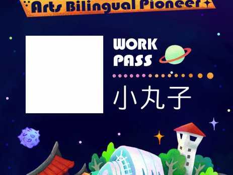 究竟誰能順利成為臺南文化中心的藝術雙語尖兵呢?