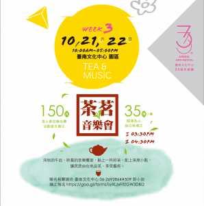 臺南文化中心33週年館慶-茶茗音樂會踴躍報名中