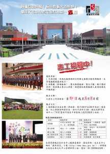 臺南文化中心107年招募新志工