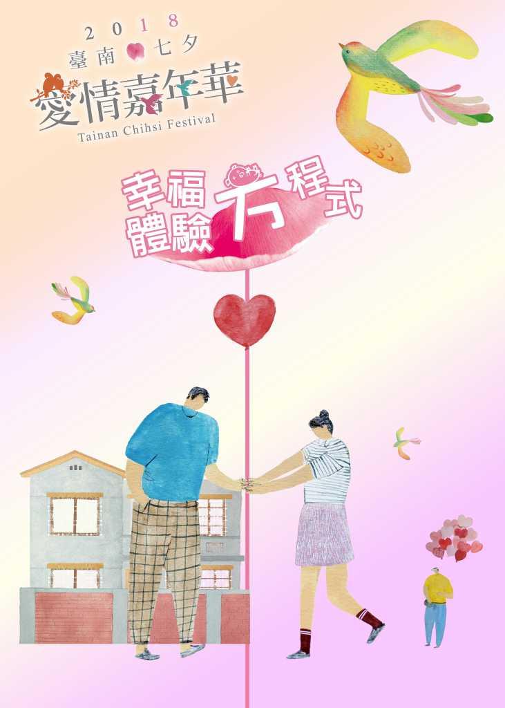 2018 Tainan Chihsi Festival