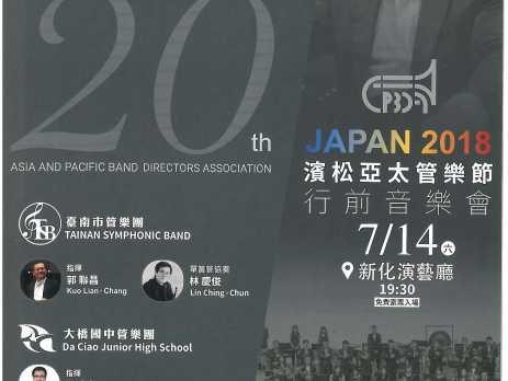 臺南市管樂團2018日本濱松亞太管樂節行前音樂會演出新聞稿