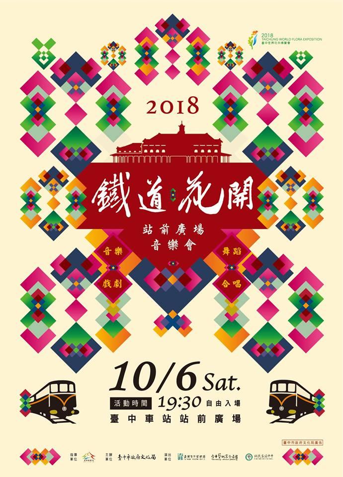 【活動轉知】臺中:2018鐵道.花開-站前廣場音樂會