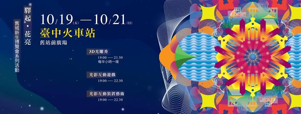 【活動轉知】「2018臺中光影藝術節」10/19(五)-10/21(日)