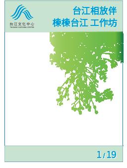 「台江相放伴—楝楝台江」植樹工作坊 1/19 出席提醒