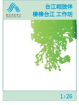 「台江相放伴—楝楝台江」植樹 1/26 工作坊出席提醒