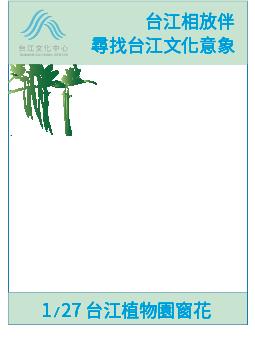 「台江相放伴—尋找台江文化意象」剪紙工作坊出席提醒