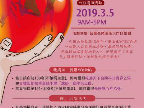 2019「15好YOUNG,捐血正夯」公益捐血活動