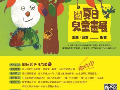 新光三越台南新天地「2019夏日兒童畫展」徵畫比賽