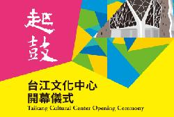 台江文化中心終於【慶成】!4/13 相邀作伙來台江逗熱鬧
