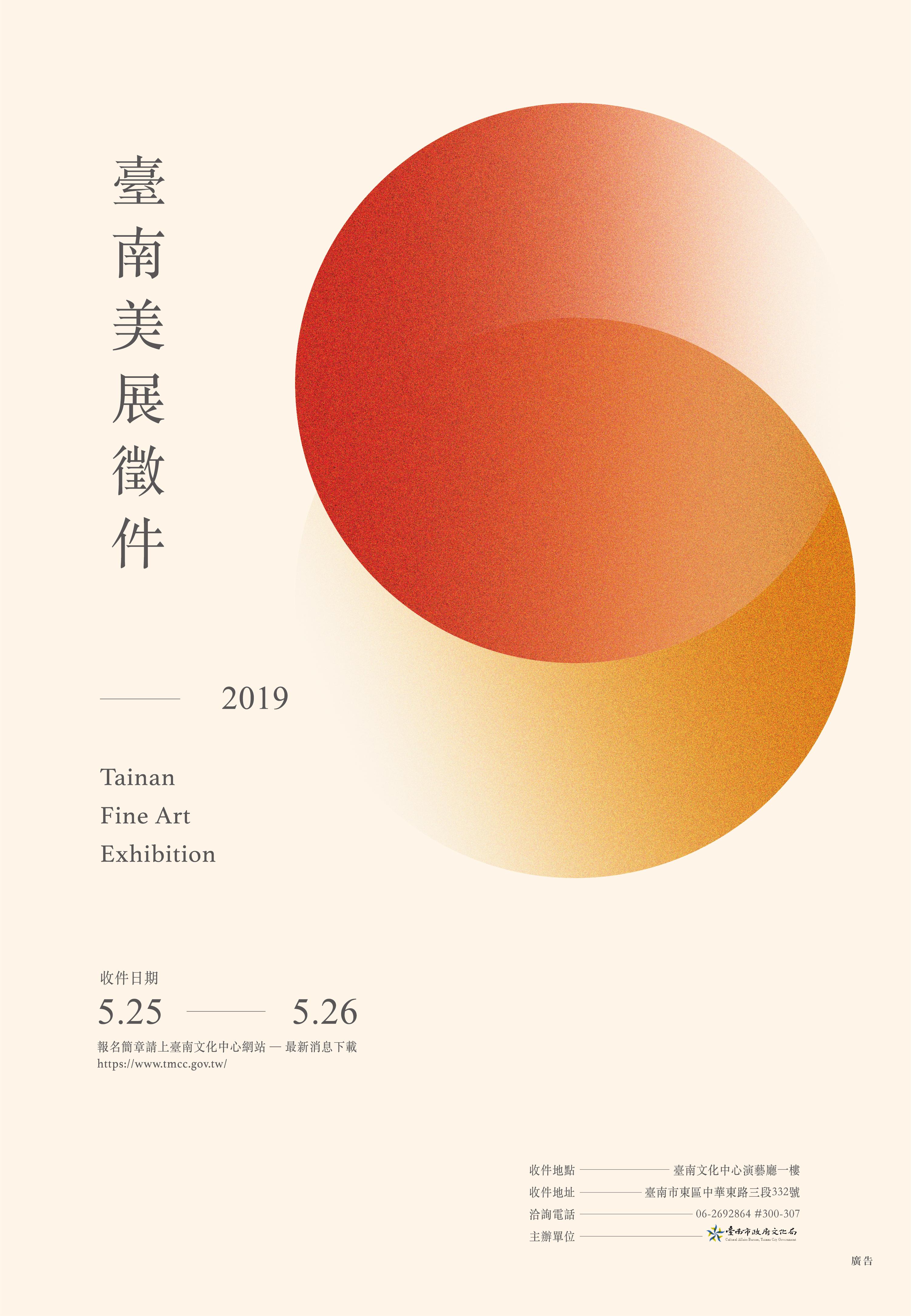 2019臺南美展徵件開跑