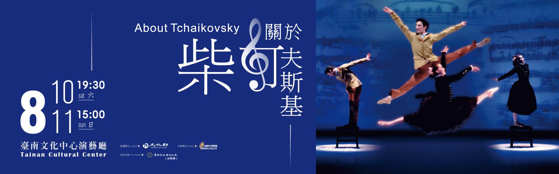 柴可夫斯基的音樂人生