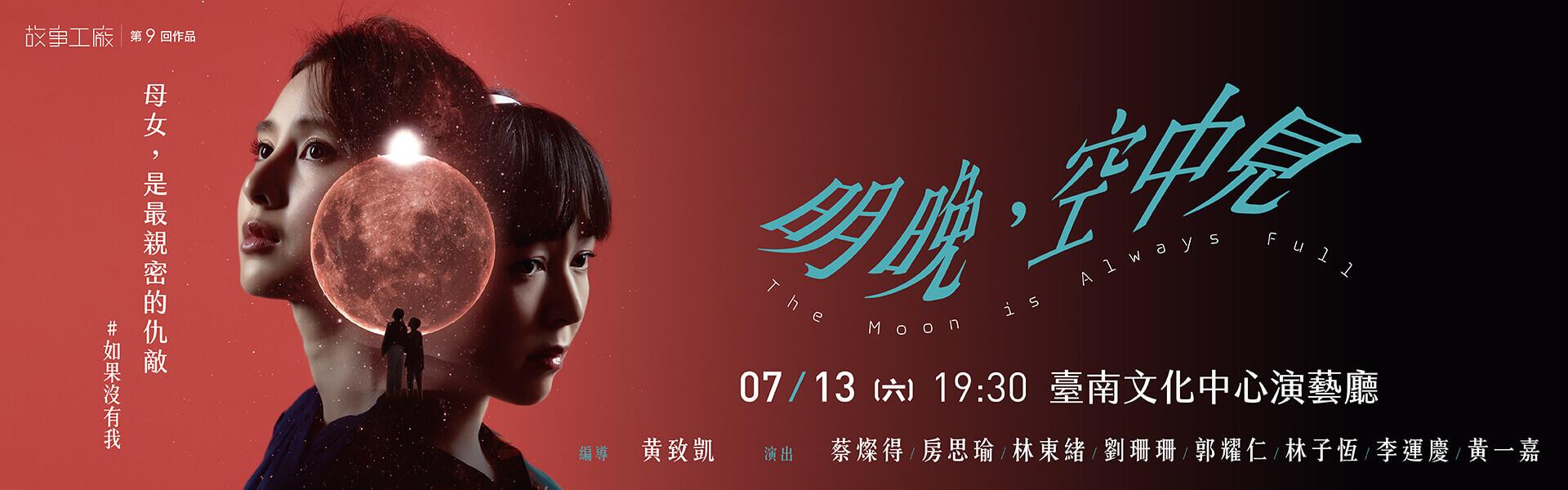 明晚空中見-臺南文化中心網站banner