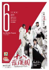 2019十八羅漢圖_臺南文化中心6月封面