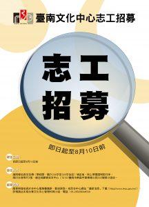 臺南文化中心108年度志願服務人員甄選簡章出爐