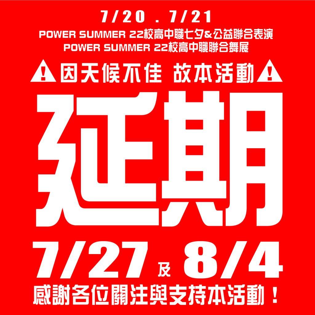 「十六歲小戲節」-《臺南22校高中職聯合七夕愛情嘉年華會》