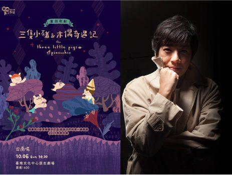 7月28日14:30臺南文化中心藝文講座新聞稿