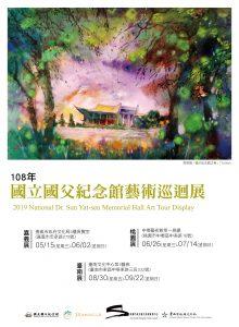 108年國立國父紀念館藝術巡迴展-海報