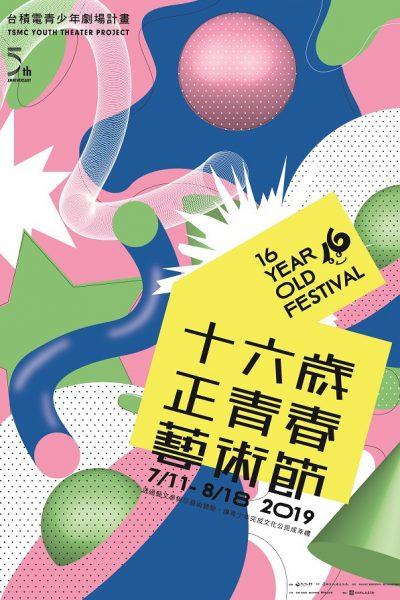 2019十六歲正青春藝術節OKai-2