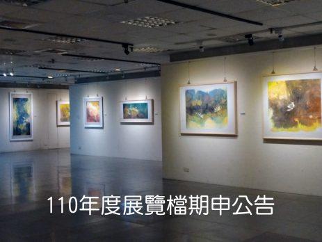 110年度展覽檔期申公告