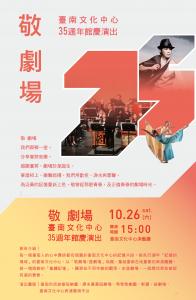10/26敬劇場