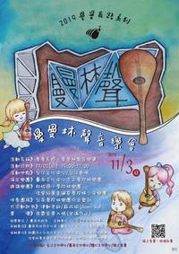 臺南文化中心志工曼陀林樂團曼曼長路-林聲曼曼音樂會