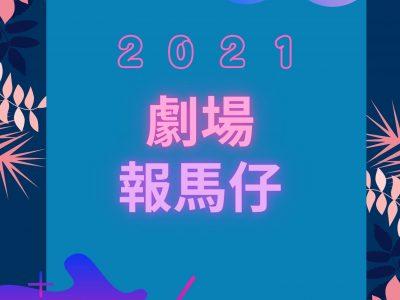 2021劇場報馬仔
