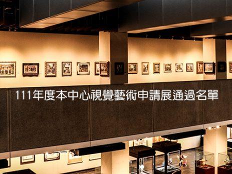 111年度本中心視覺藝術申請展通過名