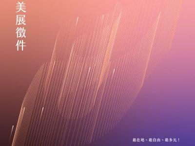 2021 臺南美展