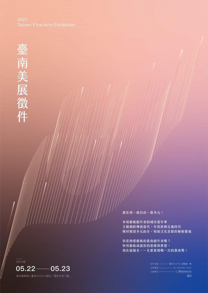 2021臺南美展徵件開跑