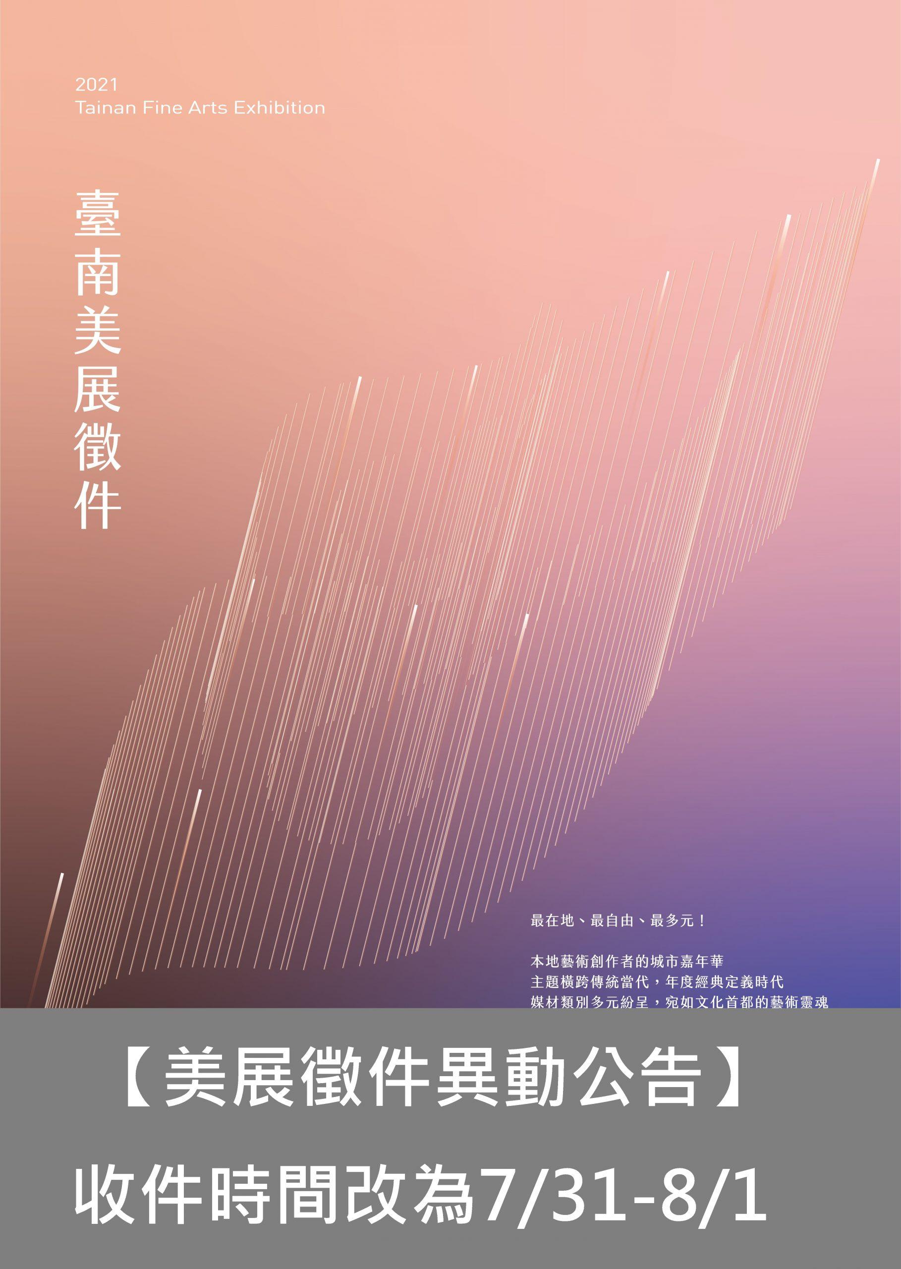 臺南美展徵件延期至7/31-8/1